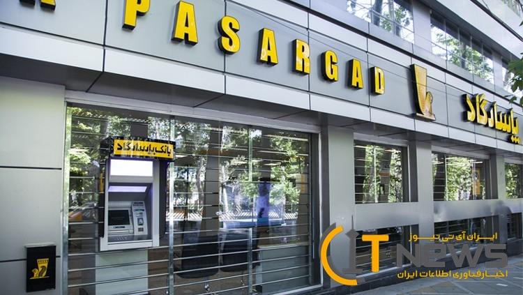 ۷ شرکت زیرمجموعه بانک پاسارگاد در بورسی خواهند شد
